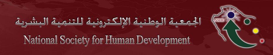 الجمعية الوطنية الإلكترونبة للتنمية البشرية